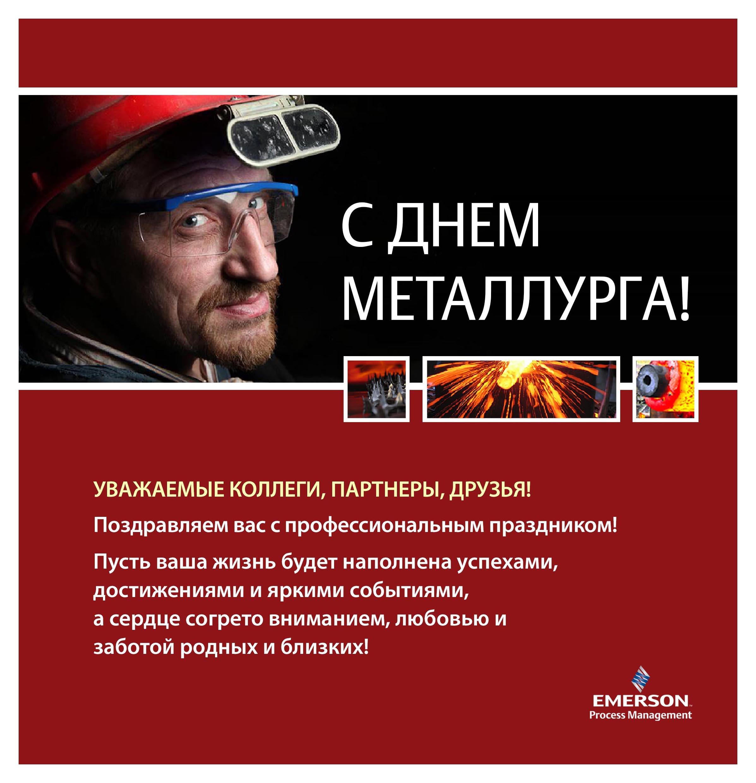 Поздравление с днем металлургов горняков